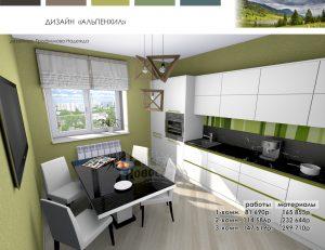дизайн кухни Альпенхил