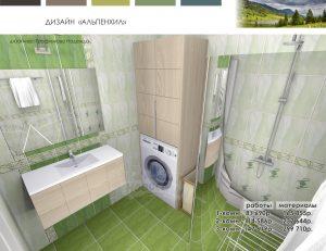 дизайн ванны Альпенхил