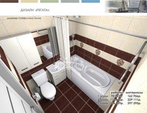 дизайн ванны Регата