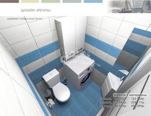 дизайн туалета Регата