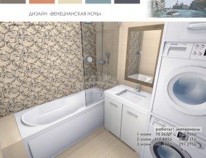 дизайн ванны Венецианская ночь