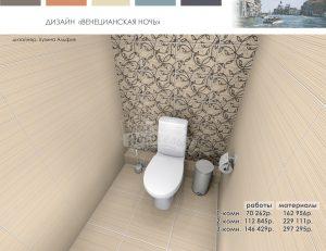 дизайн туалета Венецианская ночь