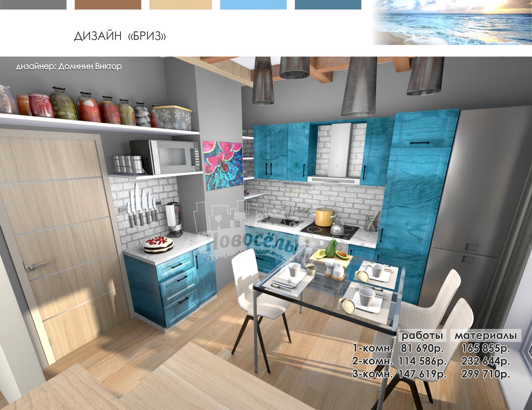 иизайн кухня_Бриз