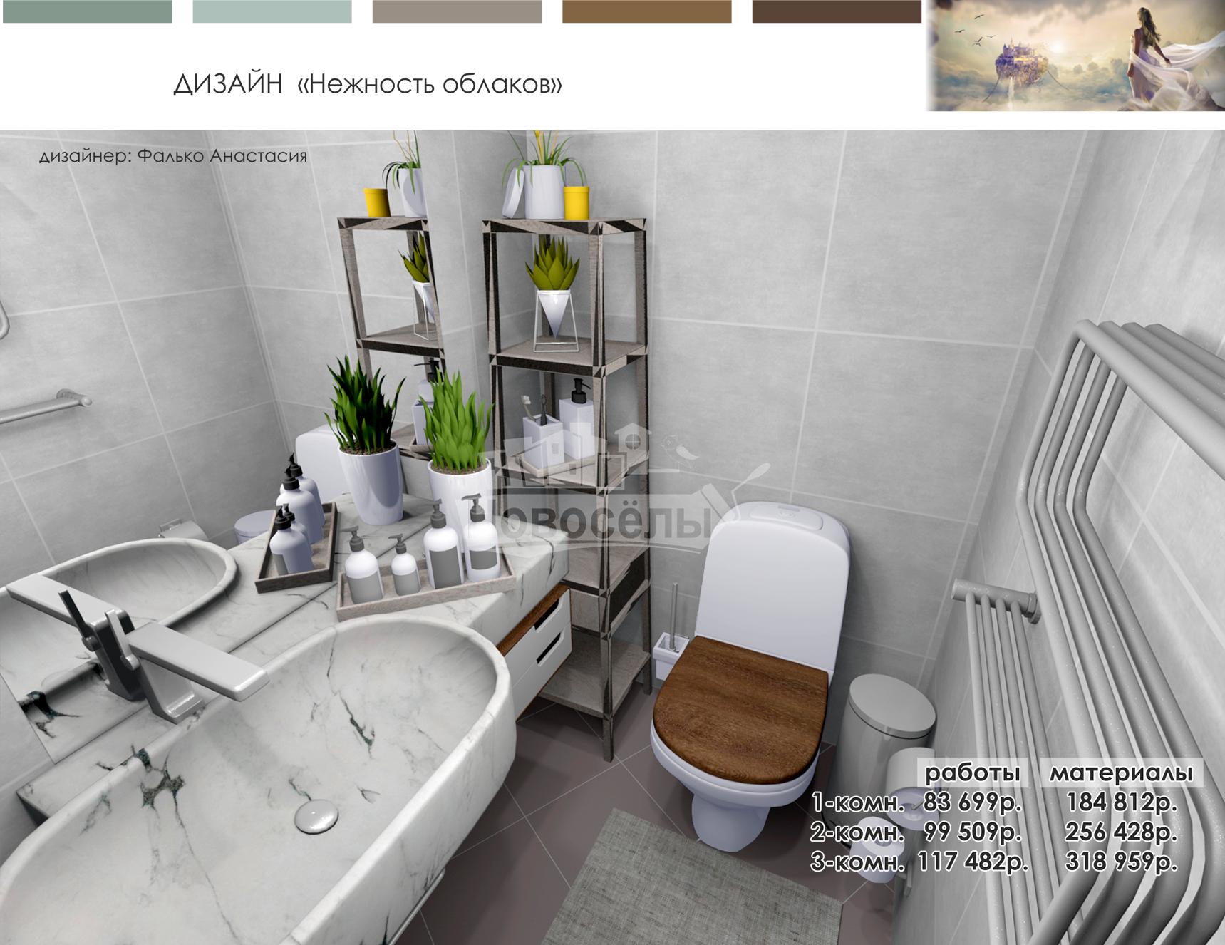 дизайн туалет ЖК Эрмитаж Зеленая роща