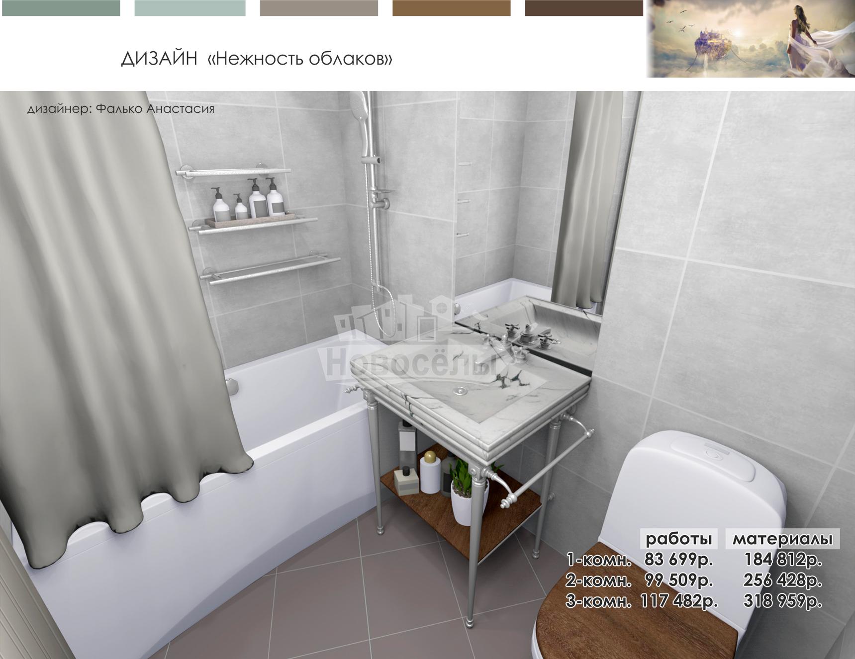 дизайн ванна ЖК Эрмитаж Зеленая роща