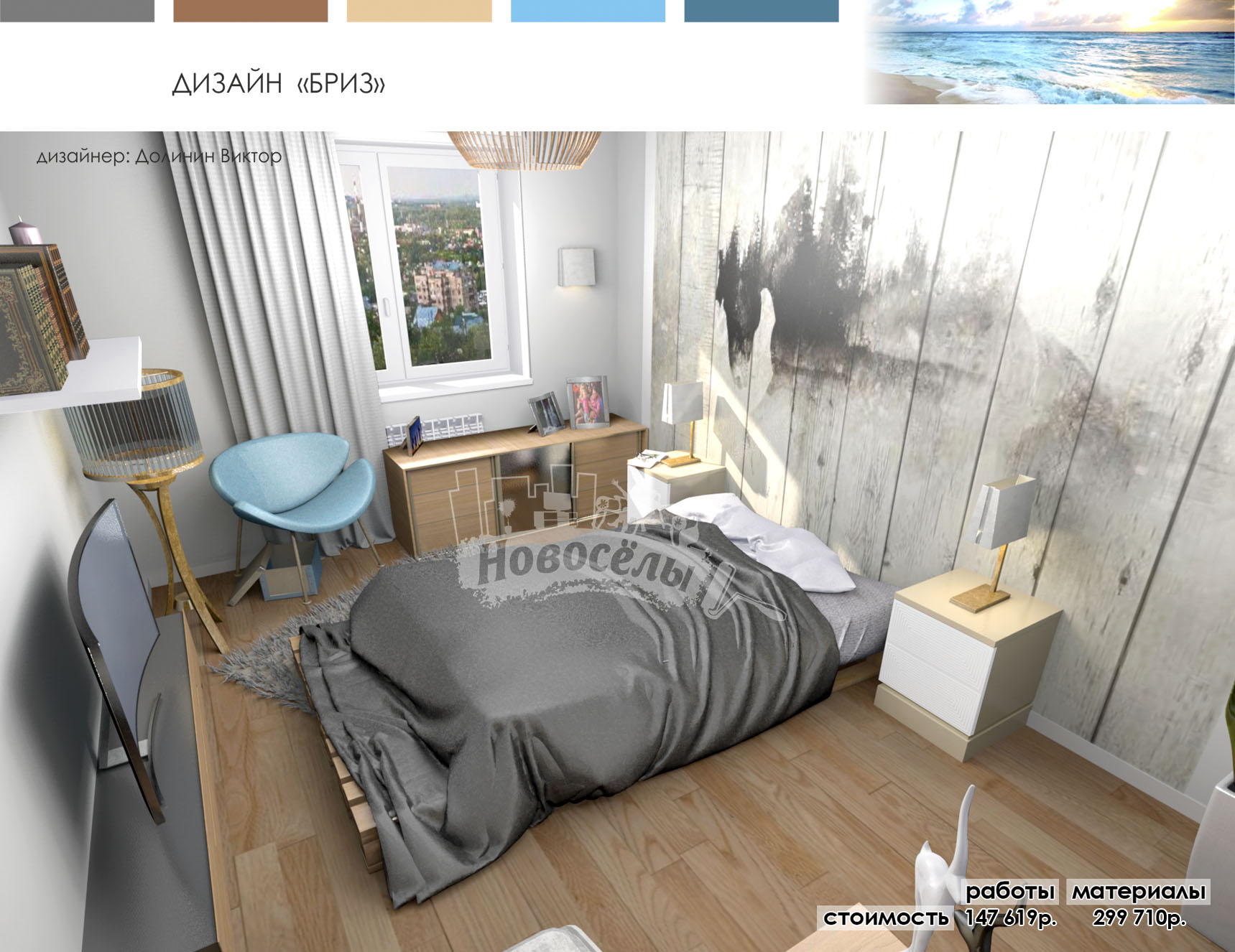 Спальня ЖК Центральный парк