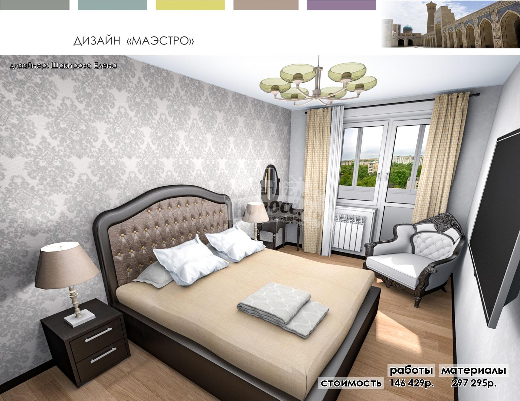 спальня ЖК Фамильный дом