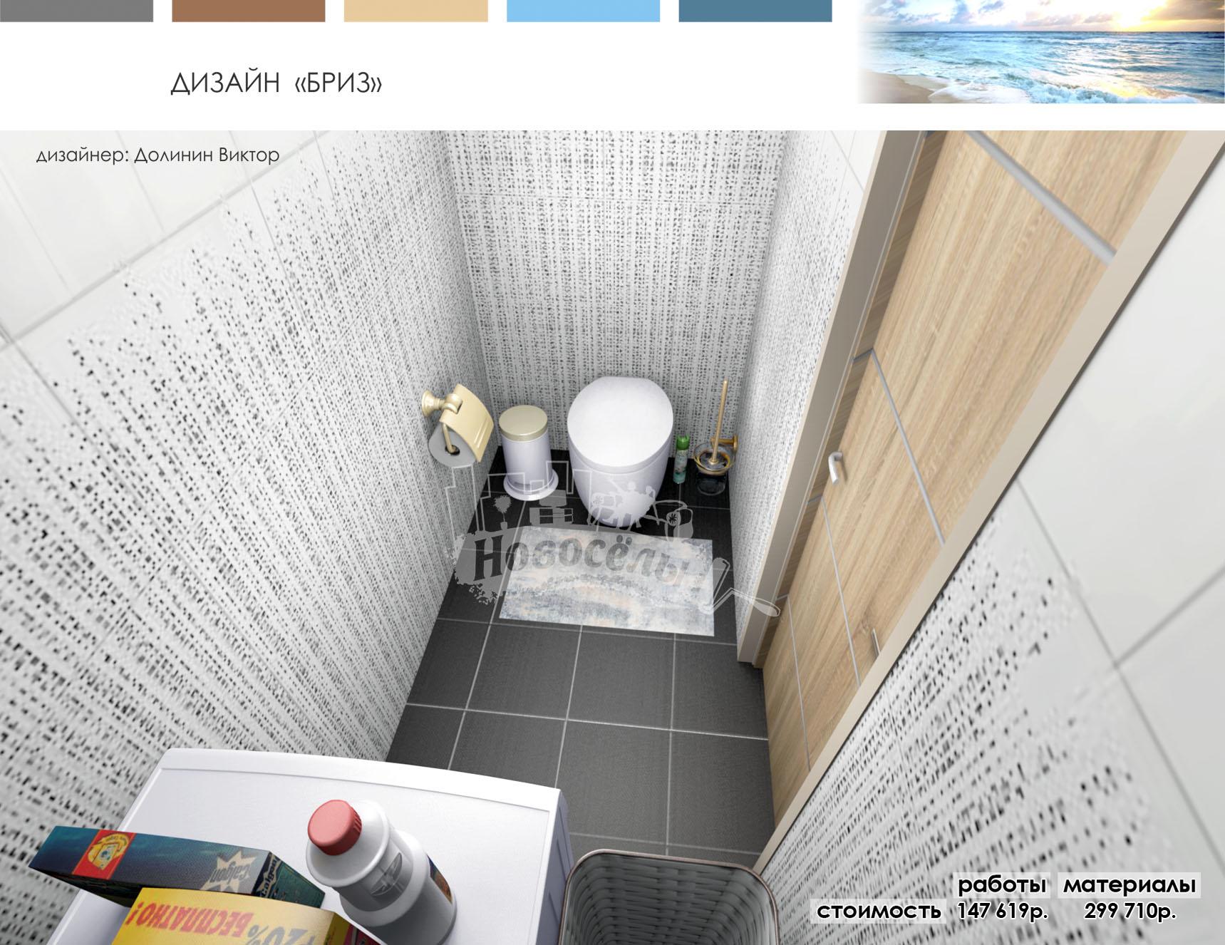 туалет ЖК Черниковские высотки