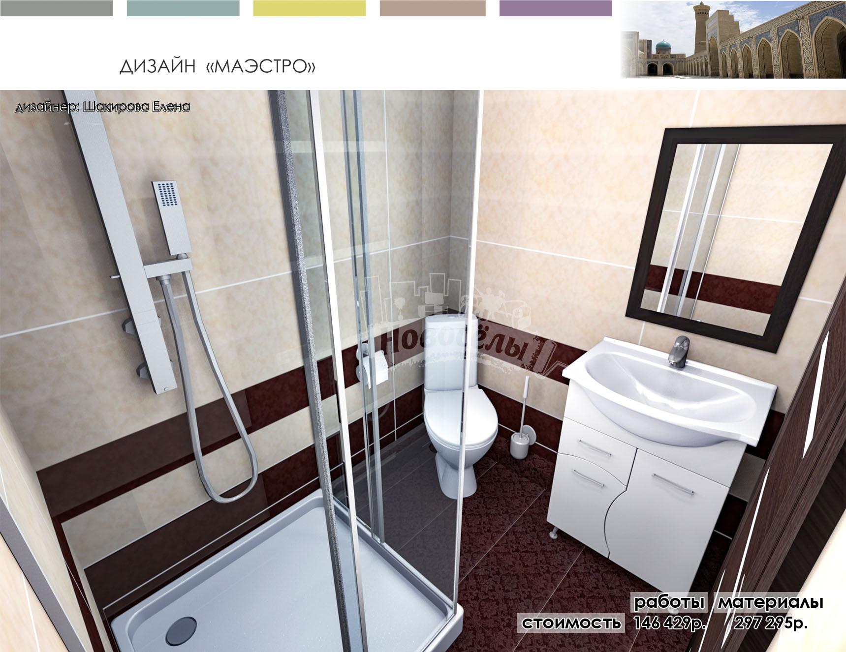 туалет ЖК Йорт