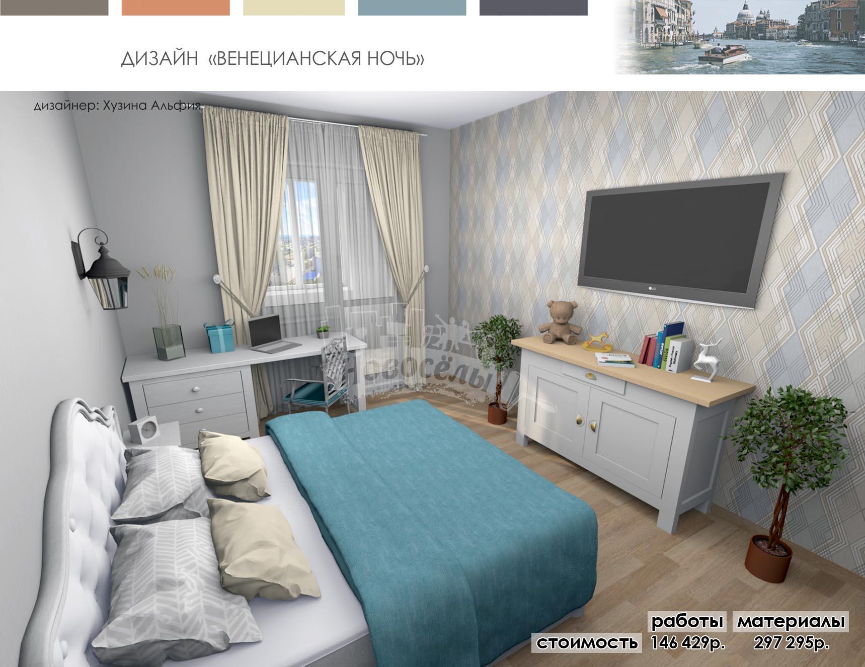 спальня ЖК Свердловский