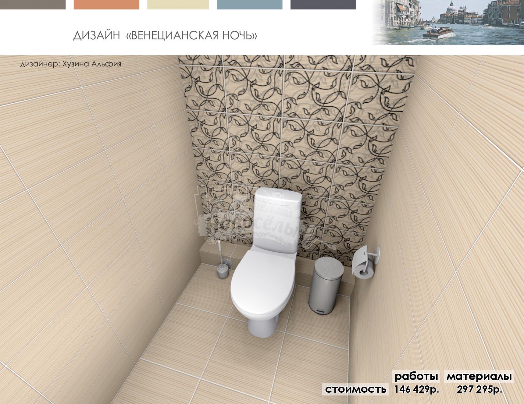 туалет ЖК Свердловский