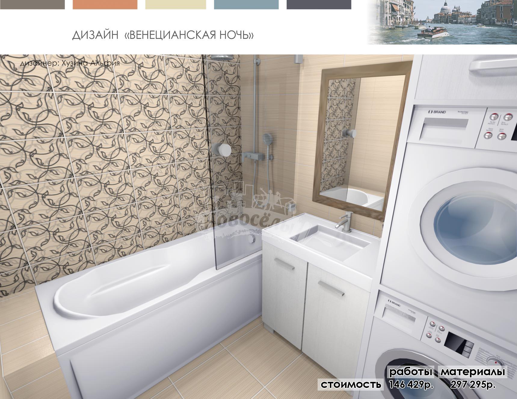 ванна ЖК Черемушки
